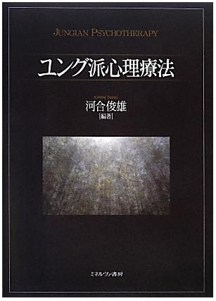 河合教授の編著書『ユング派心理療法』と『ギーゲリッヒ 夢セミナー』が出版されました