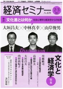 内田准教授の記事「文化心理学から見た日本文化と心」が『経済セミナー 2013年2・3月号』に掲載されました