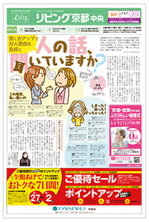 畑中助教のインタビュー記事がリビング京都に掲載されました