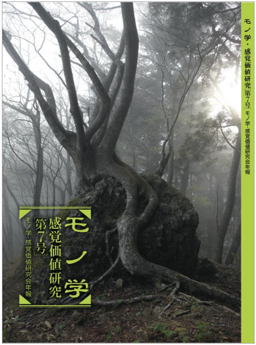 研究年報『モノ学・感覚価値研究』第7号が刊行されました(全頁ダウンロード可能です)