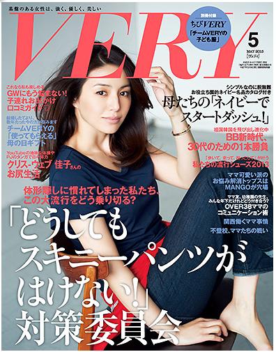 河合教授のインタビューが『VERY』5月号に掲載されました