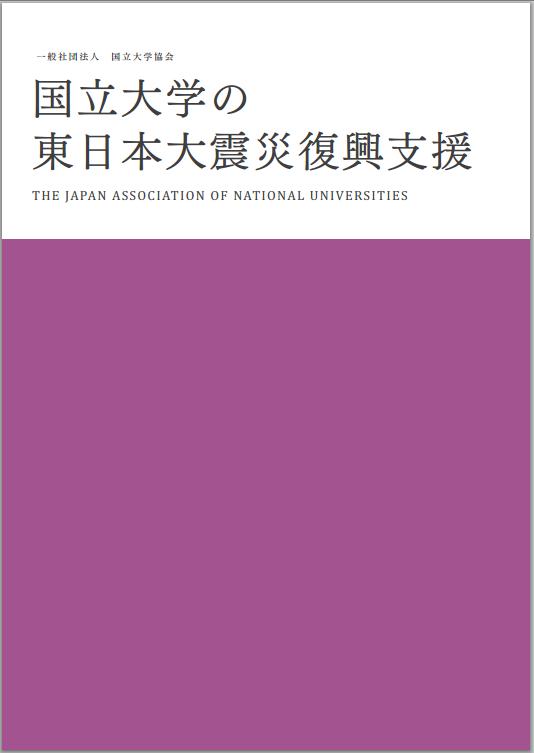 『国立大学の東日本大震災復興支援』にセンターの取り組みが掲載されました