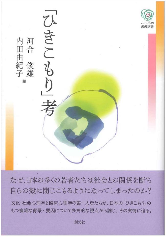河合教授と内田准教授の共編著『「ひきこもり」考』が出版されました