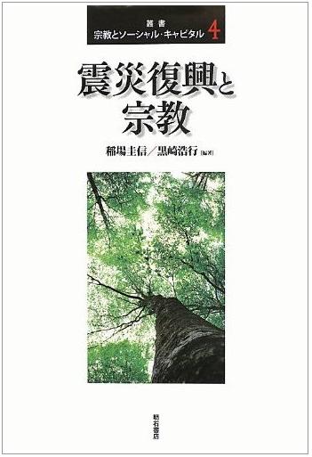 鎌田教授の共著書『震災復興と宗教』が出版されました