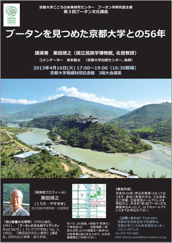 『ブータンと日本をつないだ京大のキーパーソン達』―第3回ブータン文化講座『ブータンを見つめた京都大学との56年』が開催されました
