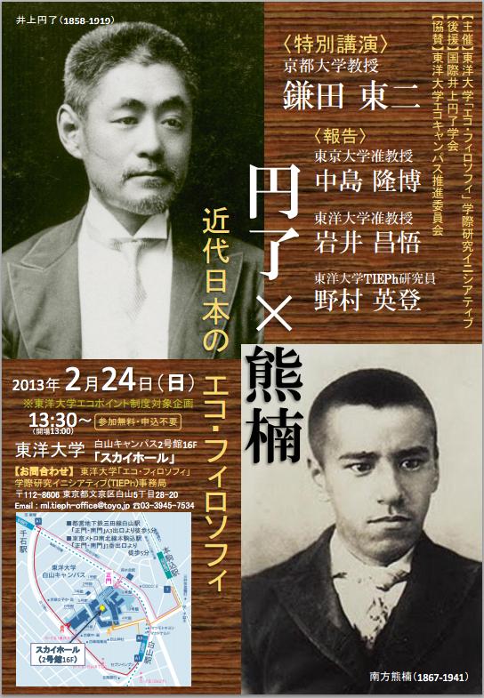 鎌田教授の講義録「1910年と南方熊楠と生態智」が『エコ・フィロソフィ研究 第7号 別冊』(東洋大学)に掲載されました
