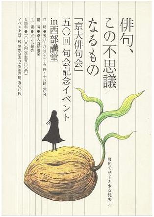 鎌田教授が「俳句、この不思議なるもの『京大俳句会』五十回 句会記念イベント in 西部講堂」で講演&ライブを行います