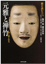 鎌田教授が論考を執筆した『能を読む③ 元雅と禅竹 夢と死とエロス』が出版されました