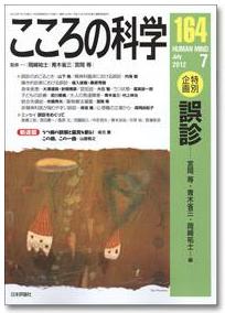 河合教授による書評記事「小澤征爾、村上春樹著『小澤征爾さんと、音楽について話をする』」が『こころの科学』に掲載されました