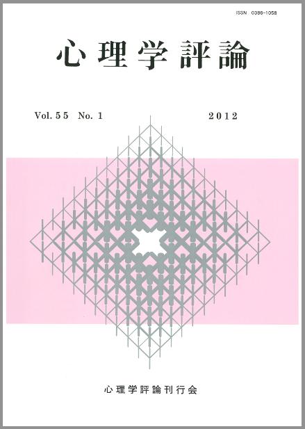 『心理学評論 vol.55 No.1:幸福感と文化』に河合教授、内田准教授らの論文が掲載されました