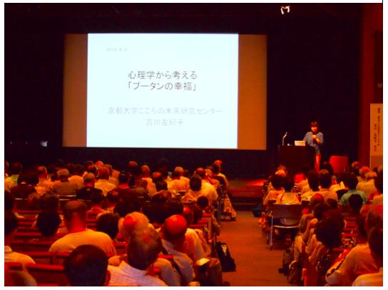 吉川教授が京都市生涯学習総合センターで『心理学から考える「ブータンの幸福」』というテーマの講演を行ないました
