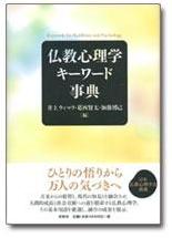 千石研究員が執筆担当した『仏教心理学キーワード事典』が出版されました