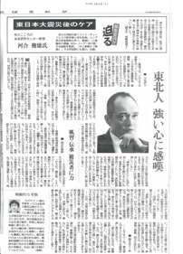河合教授のインタビュー記事が読売新聞に掲載されました