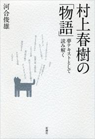 河合教授の著書が刊行されました。
