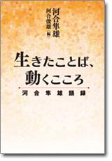 河合隼雄 『生きたことば、動くこころ~河合隼雄語録』 河合俊雄教授編集、岩波書店 が出版されました。