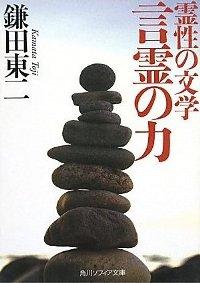 鎌田教授の著作が出版されました。