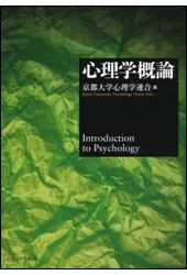 京都大学心理学連合(編)心理学概論(ナカニシヤ出版)が刊行されました。