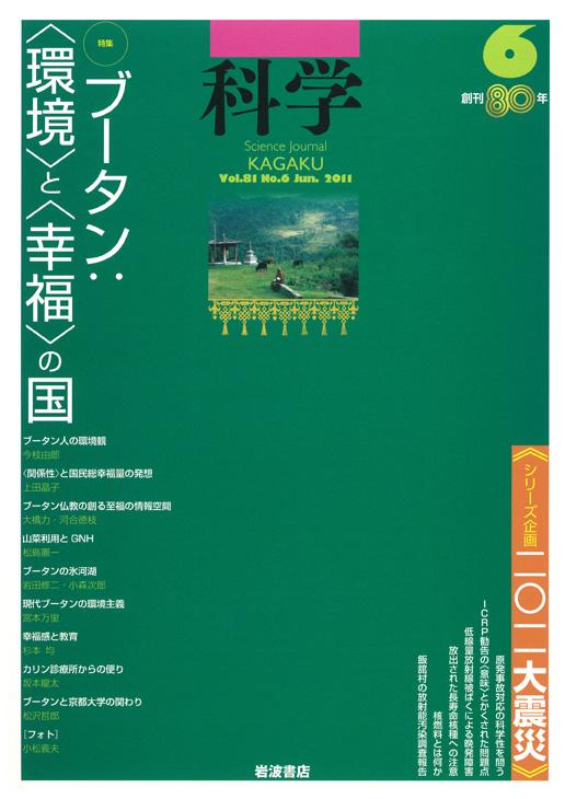 岩波『科学』6月号(特集『ブータン:<環境>と<幸福>の国』)に吉川センター長のエッセイが掲載されました。