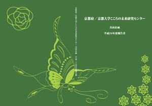 京都府/京都大学こころの未来研究センター共同企画平成24年度報告書を公開します