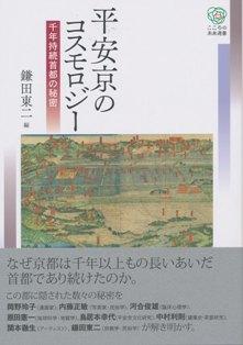 こころの未来選書 鎌田東二(編)「平安京のコスモロジー:千年持続首都の秘密」 創元社が出版されました。