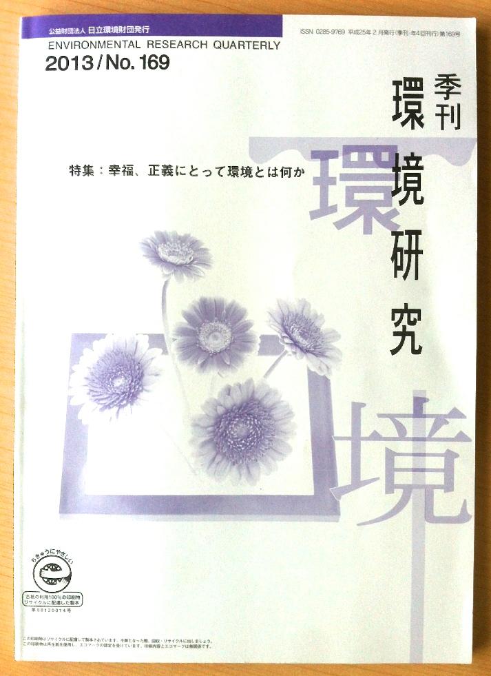 内田准教授と福島研究員の論文が『季刊 環境研究』に掲載されました