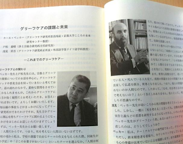 ベッカー教授の記事が『グリーフケア』創刊号に掲載されました