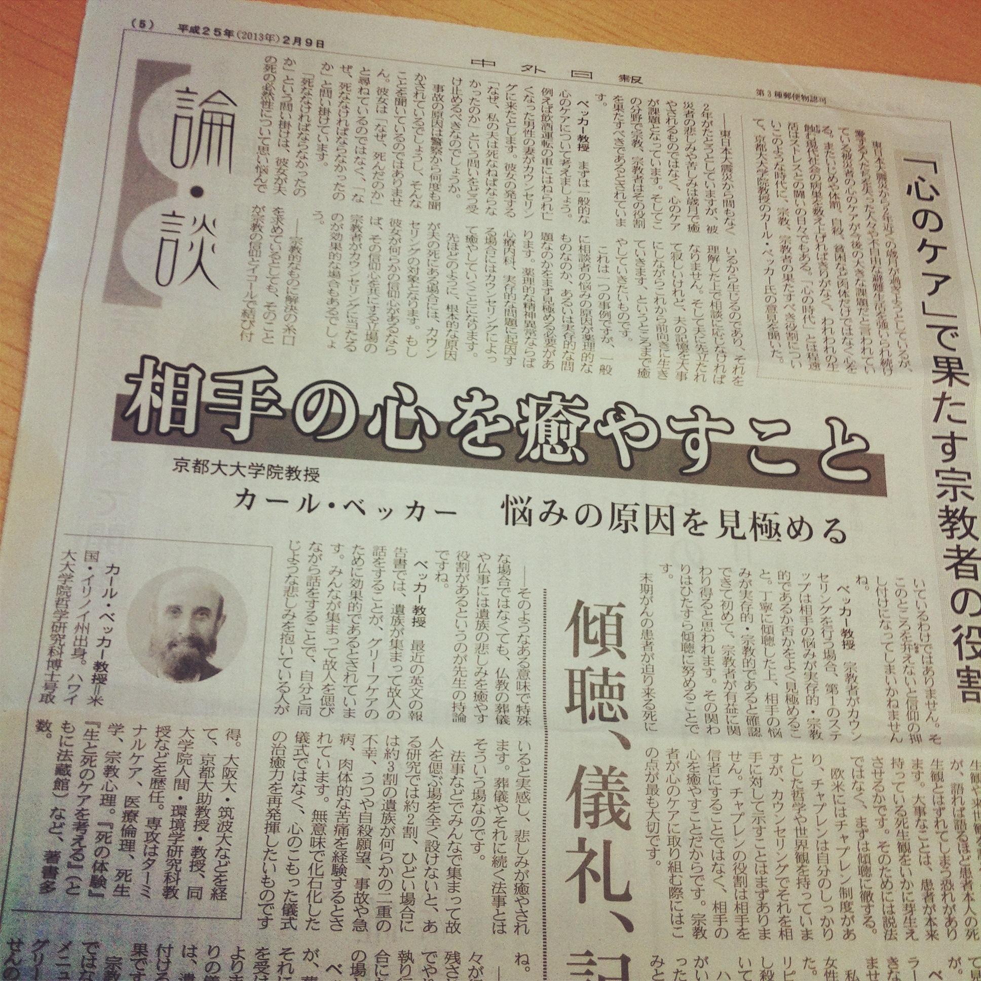 「『心のケア』で果たす宗教者の役割」ベッカー教授のインタビューが中外日報に掲載されました