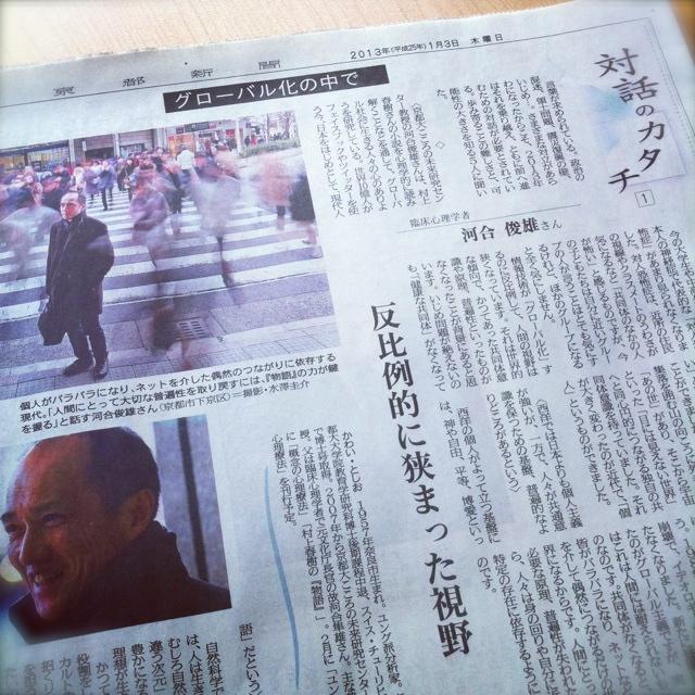 河合教授のインタビュー記事「対話のカタチ」が京都新聞に掲載されました