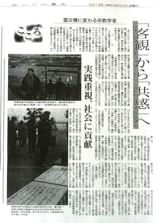 パネルディスカッション「東日本大震災と宗教者・宗教学者」がデーリー東北、仏教タイムスで紹介されました