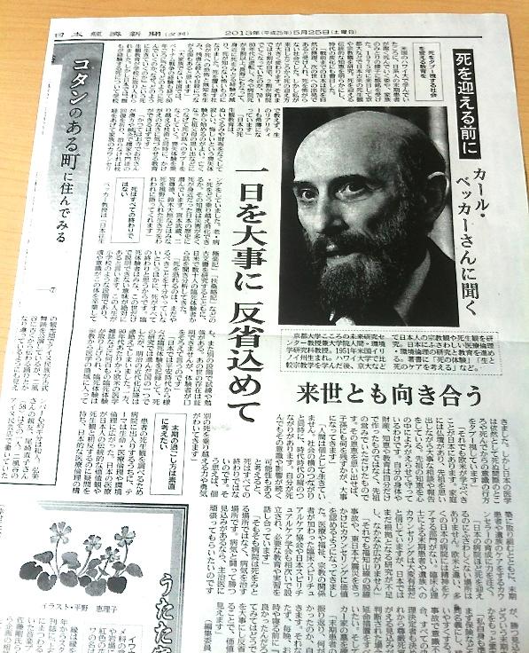 『死を迎える前に』 ベッカー教授のインタビューが日経新聞に掲載されました