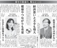 幸福度指標に関する内田准教授のインタビュー記事が日本経済新聞「創論」に掲載されました(記事全文をお読みいただけます)
