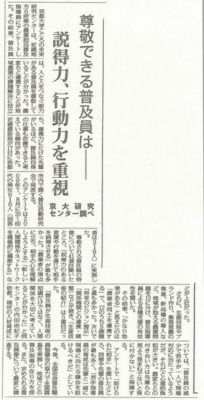 日本農業新聞に、連携研究プロジェクト「社会的ネットワークの機能と性質:『つなぐ』役割の検証」の調査結果を紹介する記事が掲載されました。