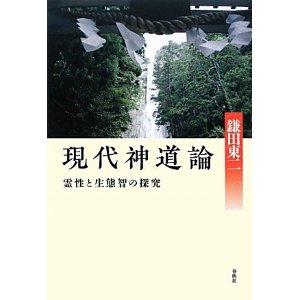 鎌田教授の出版情報です。