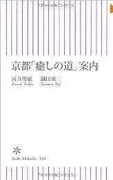河合教授・鎌田教授の共著が出版されました。
