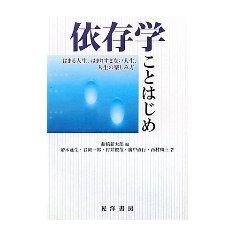 船橋新太郎教授編集の『依存学ことはじめ – はまる人生、はまりすぎない人生、人生の楽しみ方』が公刊されました。