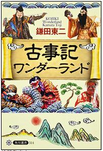 鎌田教授が『古事記』に関する書籍3冊を出版。学術シンポジウム「古事記と宇宙」(11/23)で講演します