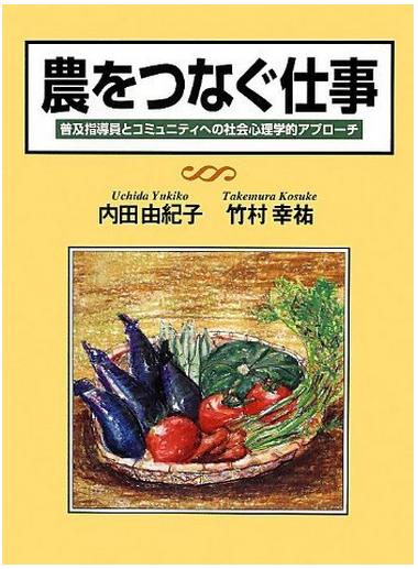内田准教授の共著書「農をつなぐ仕事 ~普及指導員とコミュニティへの社会心理学的アプローチ~」が出版されました
