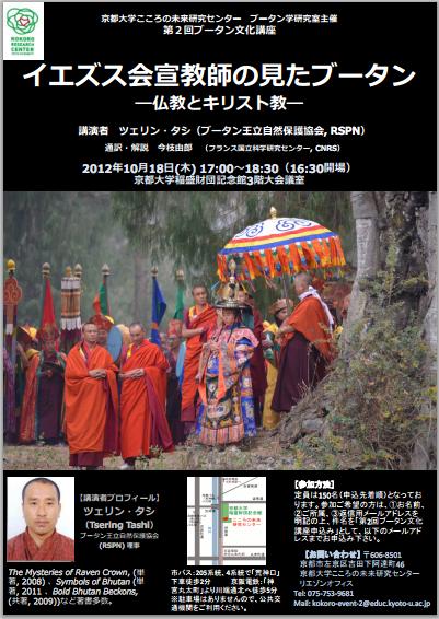 第2回ブータン文化講座「イエズス会宣教師の見たブータン ―仏教とキリスト教―」が開催されました