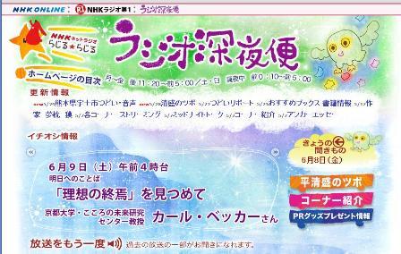 NHKラジオ第1『ラジオ深夜便』(6月9日)にて、ベッカー教授がお話をしました。