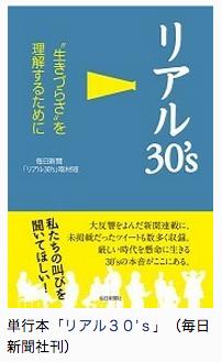 内田准教授のインタビューを収録した単行本『リアル30's』(毎日新聞社)が出版されました