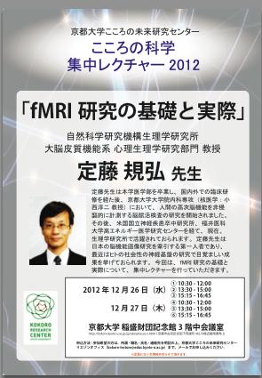 こころの科学 集中レクチャー2012「fMRI研究の基礎と実際」が開催されました