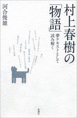 河合教授の著作が電子書籍として出版されました。