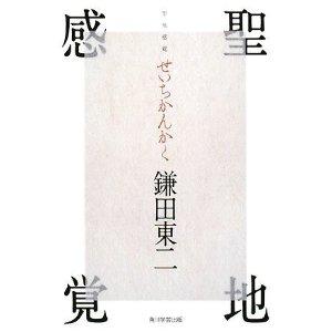 鎌田教授の著書が出版されました。