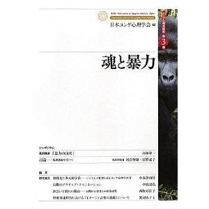 河合教授のシンポジウム記録と畑中研究員の著書が出版されました。