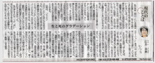 "Essay by Prof. Hiroi Published in the 2/16/18 Edition of the Kyoto Shimbun Newspaper as Part of its ""Contemporary Words"" Series"