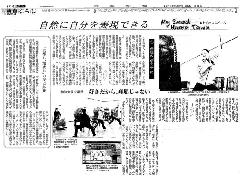 伝統文化に関する鎌田教授のコメントが京都新聞に掲載されました