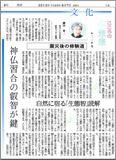 鎌田教授のコラム『震災後の修験道』が徳島新聞に掲載されました