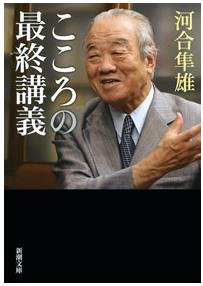 河合教授が「はじめに/解説」を執筆した『こころの最終講義』(河合隼雄著)が出版されました
