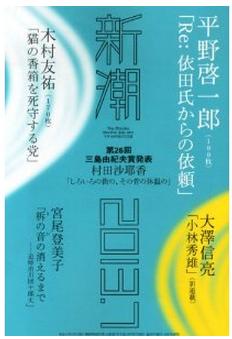 河合教授による村上春樹最新作の論評記事『色彩を持たない多崎つくるの現実への巡礼』が『新潮』7月号に掲載されました