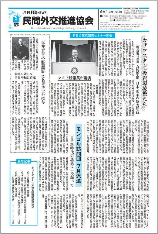 河合教授のコラムが『月刊FECニュース(民間外交推進協会)』に掲載されました